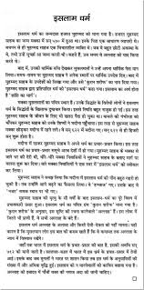 essay on islam in hindi language