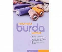"<b>Книга</b> ""<b>Burda</b>. Практика шитья"": цена, характеристики, фото ..."