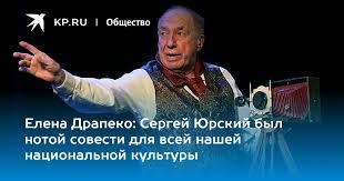 <b>Елена</b> Драпеко: Сергей <b>Юрский</b> был нотой совести для всей ...