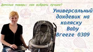 Универсальный <b>дождевик на коляску Baby</b> Breeze 0309 - YouTube
