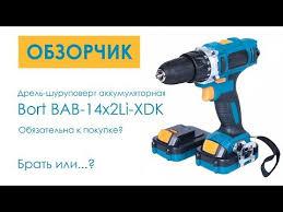 Обзор на <b>Дрель</b>-<b>шуруповерт аккумуляторная Bort BAB</b>-<b>14x2Li</b>-<b>XDK</b>