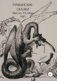 <b>Румынские сказки</b> и <b>легенды</b> (E Mawr) - скачать книгу в FB2, TXT ...