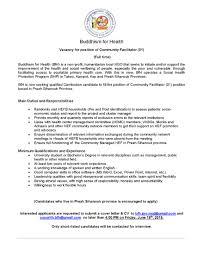 vacancy for position of community facilitator social health job announcement bfh preah sihanouk v2