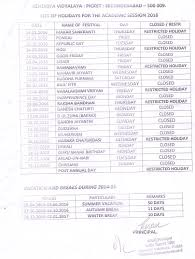 kendriya vidyalaya picket archives winter break time table for class xii remedial students