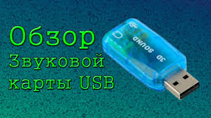 Тест звуковой карты USB 3D Sound Card Audio <b>Adapter external</b> ...