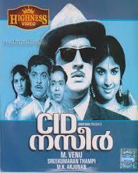 CID Nazeer 1971 Malayalam Movie