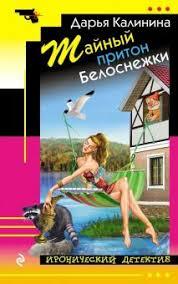 "Книга: ""<b>Тайный притон</b> Белоснежки"" - <b>Дарья Калинина</b>. Купить ..."