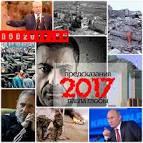 Сирия 2017. Прогноз событий, развитие ситуации, предсказания,