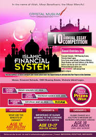 islam creed th cmo islamic essay competition islamic financial entry opens 1st 2016 and closes 31st 2016 9 00am all entries should be sent to writemuslimorg yahoo com and must include the phone number