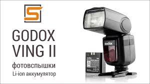 StrobiusREVIEW | <b>Вспышки Godox</b> с Li-ion аккумуляторами ...