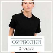 Красивая и стильная <b>одежда</b> для девушек — купить на 100СП