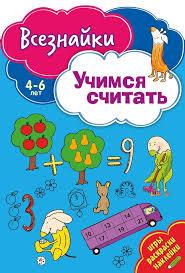 """<b>Книга</b> """"Всезнайки. <b>Учимся</b> считать. Развивающая <b>книга</b>"""" – купить ..."""