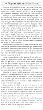 essay on moral values essay on moral values gxart are moral essay on moral valuesvalue of education in life essay essays on education in hindi