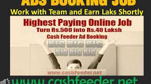 home based easy online job rich quick rs 500 simple ad home based easy online job rich quick rs 500 simple ad booking job