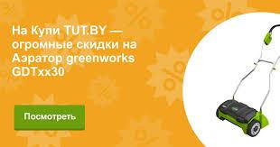 Купить <b>Аэратор greenworks GDT35</b> в Минске с доставкой из ...