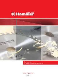 <b>Hammer</b> оснастка каталог 2011 г. by Андрей Тапехин - issuu