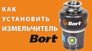 Как подключить <b>измельчитель пищевых отходов Bort</b> - YouTube
