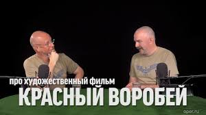 "<b>Дмитрий Goblin Пучков</b> и <b>Клим</b> Жуков про фильм ""Красный ..."