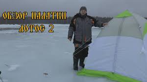 Обзор <b>палатки Лотос</b> 2 для <b>зимней</b> рыбалки - YouTube