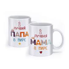Парные <b>кружки</b> «<b>Лучший</b> папа и <b>лучшая</b> мама»