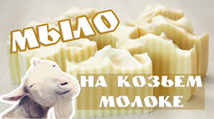 <b>Мыло</b> на <b>козьем</b> молоке - Kamila Secrets Выпуск 71 - YouTube