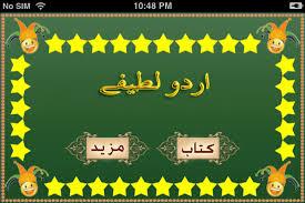 Funny Quotes In Urdu. QuotesGram via Relatably.com