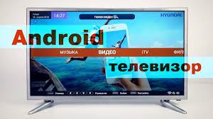 32-дюймовый <b>телевизор Hyundai</b> H-LED32R503GT2S - YouTube