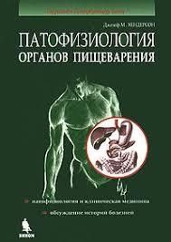 """Книга """"<b>Патофизиология органов</b> пищеварения"""" — купить в ..."""