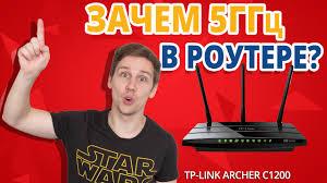 НЕДОРОГО и ХОРОШО Обзор <b>Wi</b>-<b>Fi роутера TP-Link Archer</b> C1200