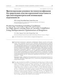 (PDF) Predicting Finishing Grinding Conditions for High-Speed ...