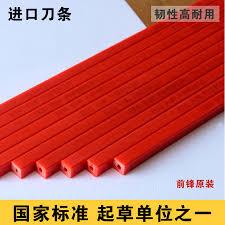 <b>FRONT</b> forward Daxiang electric paper cutter blade <b>E460R</b> / 4605K ...