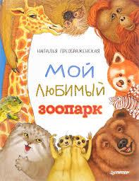 """Книга """"<b>Мой любимый</b> зоопарк"""" — купить в интернет-магазине ..."""