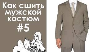 Как сшить мужской костюм #5. <b>Пиджак</b>. Обработка горловины и ...