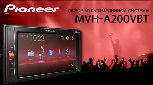 Обзор мультимедийной системы <b>Pioneer MVH</b>-A200VBT - YouTube