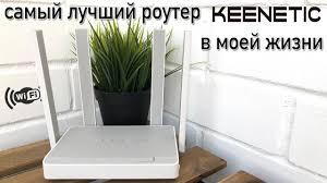 Обзор <b>Keenetic Viva Wi</b>-<b>Fi роутер</b> просто МОЩЬ!