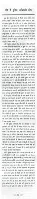 essay on if i were a police officer in hindi