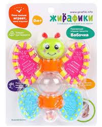 Купить погремушки и подвески для малышей в детском интернет ...