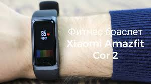 <b>Xiaomi Amazfit</b> Cor 2 - еще один бесполезный <b>фитнес</b> браслет в ...
