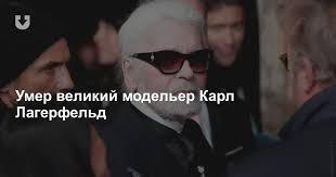 Умер великий модельер <b>Карл Лагерфельд</b>