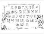 Раскраски по алфавиту