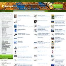 fotopapir.com.ua at WI. Фотобумага для принтера купить, чернила ...