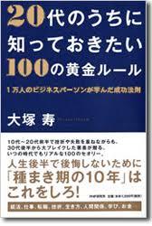「大塚 寿 [エマメイコーポレーション代表取締役]」の画像検索結果