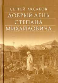 "Книга: ""<b>Добрый день</b> Степана Михайловича"" - Сергей <b>Аксаков</b> ..."