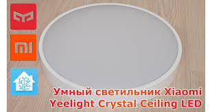 Умный <b>светильник Xiaomi Yeelight</b> Crystal Ceiling <b>LED</b> ...