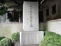 「大日本史1906年完成の記念碑」の画像検索結果