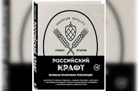 Роман <b>Егоров</b>. «<b>Российский крафт</b>. Великая крафтовая революция