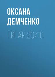 <b>Оксана Демченко</b>, Тигар 20/10 – скачать fb2, epub, pdf на ЛитРес