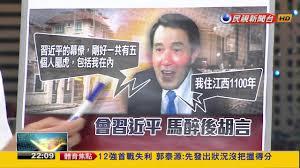 Image result for 馬習會 馬英九失態