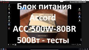 <b>Блок питания Accord</b> ACC-500W-80BR , 500Вт тесты - YouTube