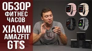 <b>Умные часы Xiaomi Huami</b> Amazfit GTS – бюджетные Apple ...